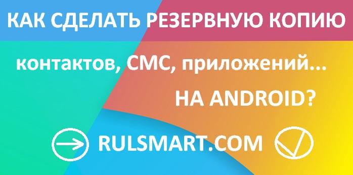 Как сделать резервную копию на Android