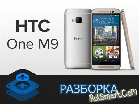 Разборка HTC One M9
