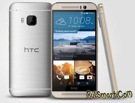 HTC открыла код ядра One M9