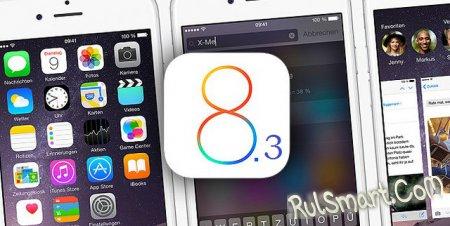 iOS 8.3 стала доступна для пользователей