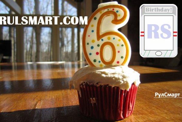 RulSmart исполнилось 6 лет
