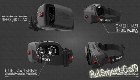 Homido - доступный шлем виртуальной реальности