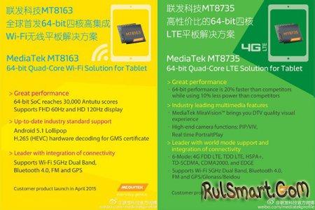 MediaTek MT8163 и MT8735: 64-битные чипсеты для планшетов