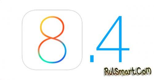 iOS 8.4 beta 1 получила джейлбрейк
