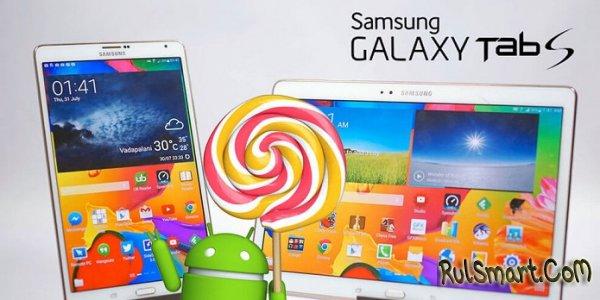 Samsung Galaxy Tab S 8.4 обновляется до Android 5.0.2 Lollipop
