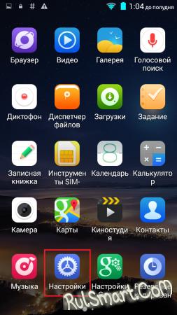 Как удалить программу на Android