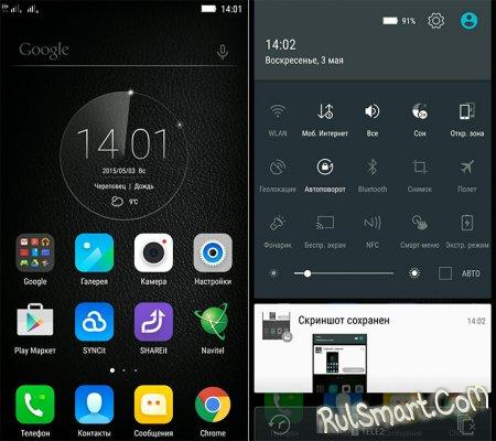 Lenovo Vibe Z2 Pro обновляется до Android 5.0