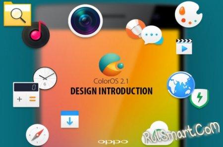 ColorOS на основе Android 5.0 Lollipop представлена