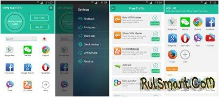 VPN Master – интернет без ограничений на Android