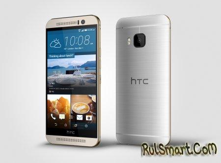 HTC One M9 добрался до России