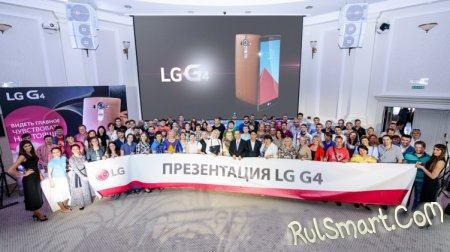 LG G4 презентовали в России