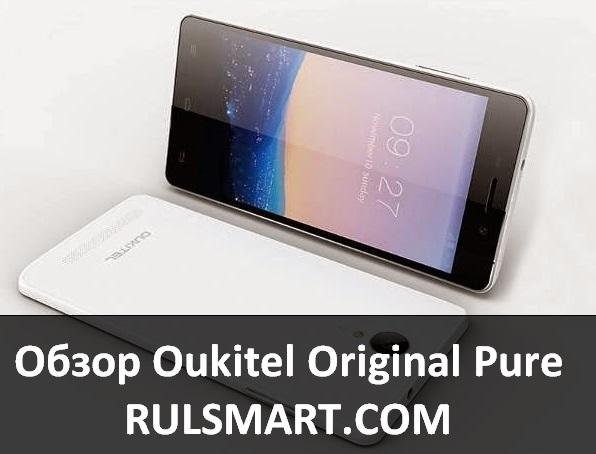 Обзор Oukitel Original Pure - бюджетный смартфон на Android 5.0