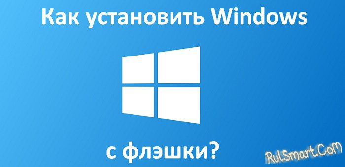 Как установить Windows с флэшки