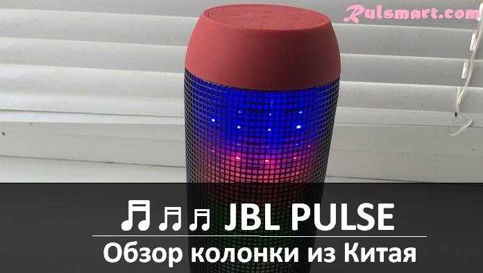 Обзор JBL Pulse - китайская портативная колонка