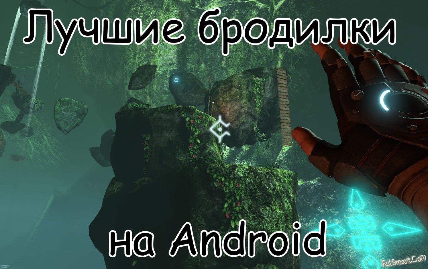 Лучшие бродилки на android скачать игры, программы, темы и обои.