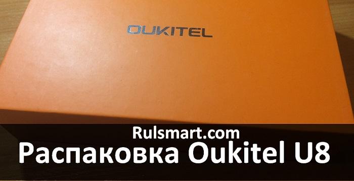 Распаковка Oukitel U8