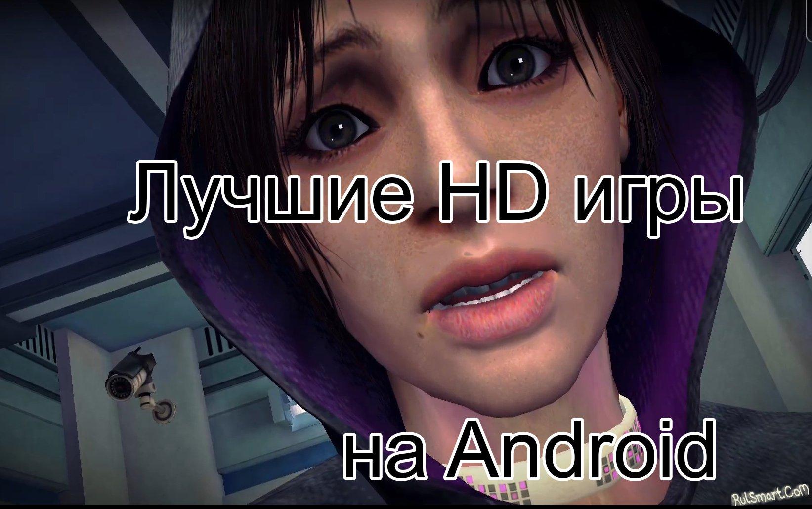 PHONE PLANET - Лучшие игры на андроид - …