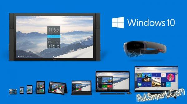 Windows 10 выйдет 29 июля (официально)