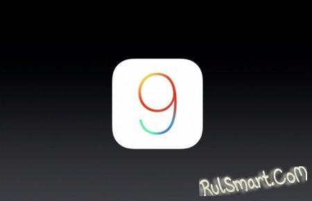 iOS 9: многозадачность, улучшенная навигация и Swift 2