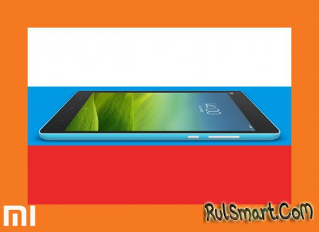 Xiaomi выходит на российский рынок