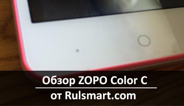 Обзор ZOPO Color C - яркий бюджетный смартфон