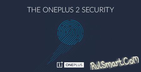 OnePlus Two будет оснащаться сканером отпечатков пальцев
