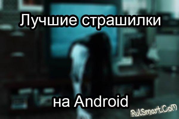 Скачать игру страшилки на андроид