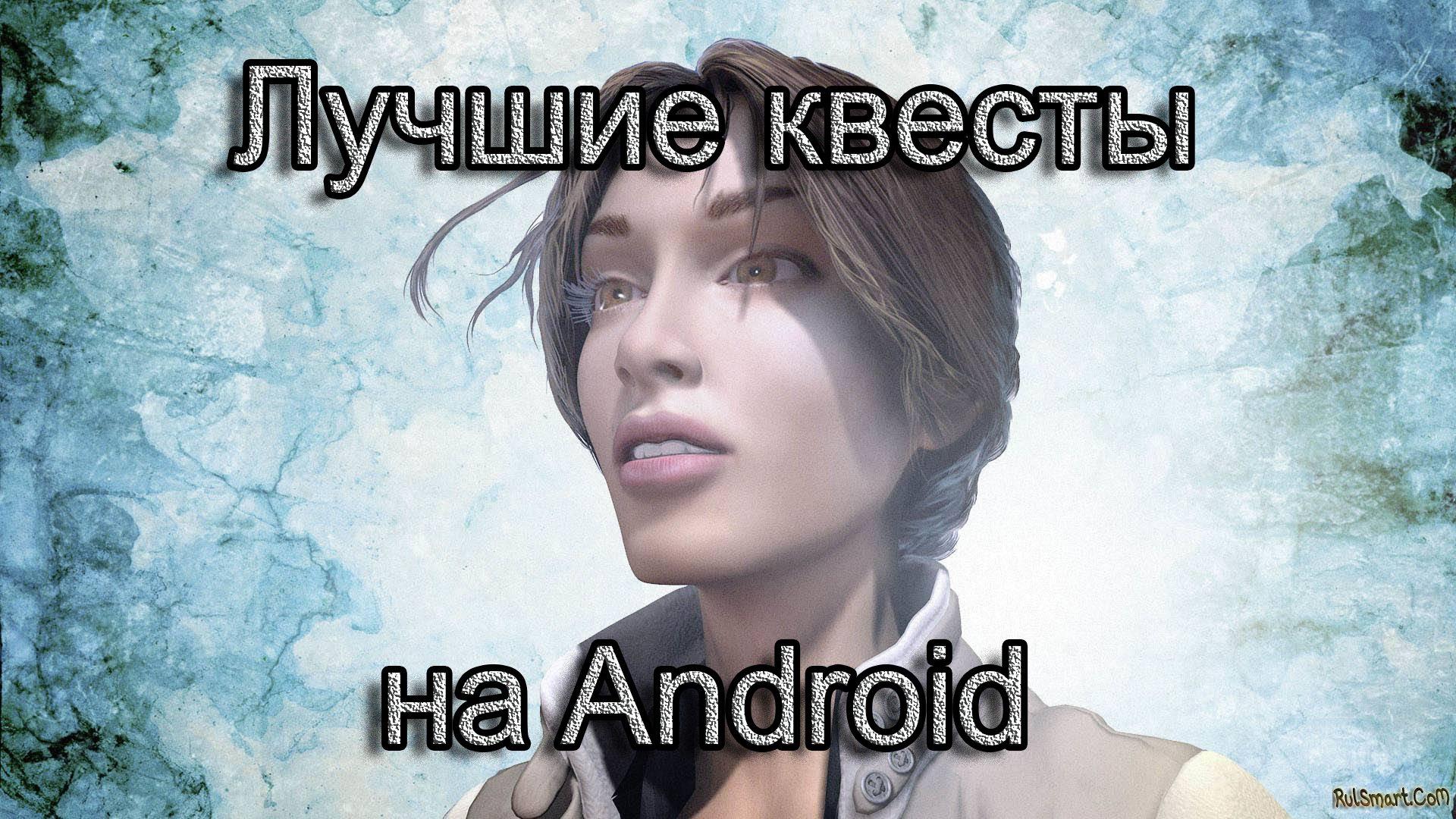 игры квесты на русском языке на андроид - …