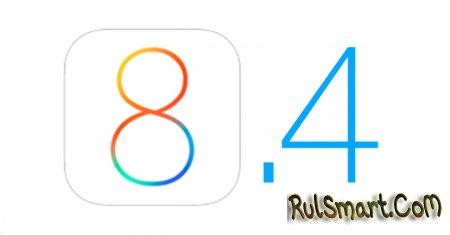 Обновление iOS 8.4 стало доступно пользователям