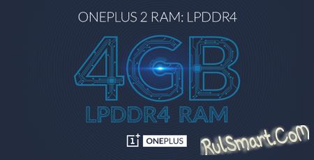 OnePlus Two: 4 ГБ оперативки и цена ниже $450