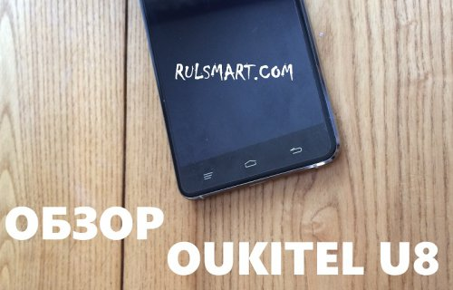 Обзор OUKITEL U8 - смартфон на Android 5.1