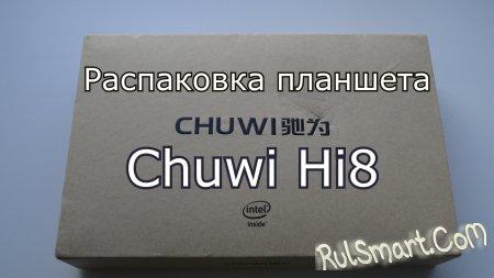 Распаковка планшета Chuwi Hi8