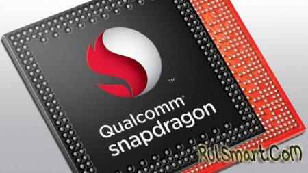 Qualcomm Snapdragon 820 может иметь проблемы с перегревом