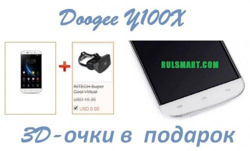 Doogee Y100X + 3D-очки в подарок - акция от Everbuying