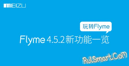 Meizu лишает смартфоны для китайского рынка мультиязычной поддержки