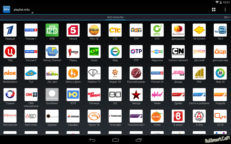 Плейлист для IPTV - ru-element.ru