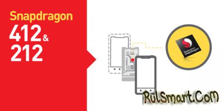 Snapdragon 212 и 412: чипсеты для бюджетных устройств
