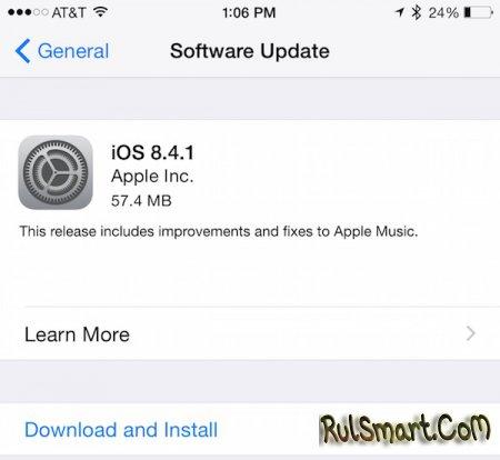 iOS обновляется до версии 8.4.1