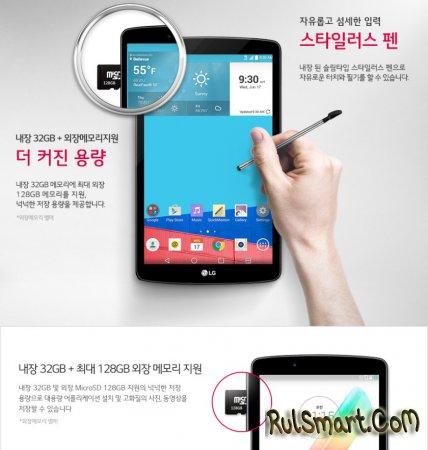 LG G Pad 2 8.0: бюджетный планшет с поддержкой USB-Host