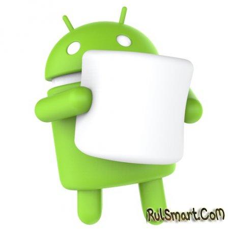 Android 6.0 Marshmallow: следующее обновление ОС