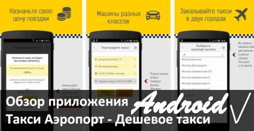 Обзор приложения Такси Аэропорт на Android