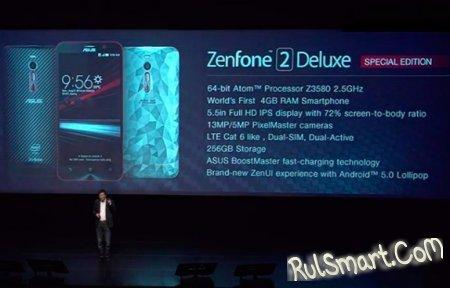 ASUS Zenfone 2 Deluxe Special Edition: смартфон с 256 ГБ накопителем