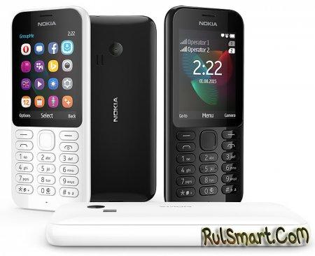 Nokia 222: кнопочный телефон с выходом в интернет