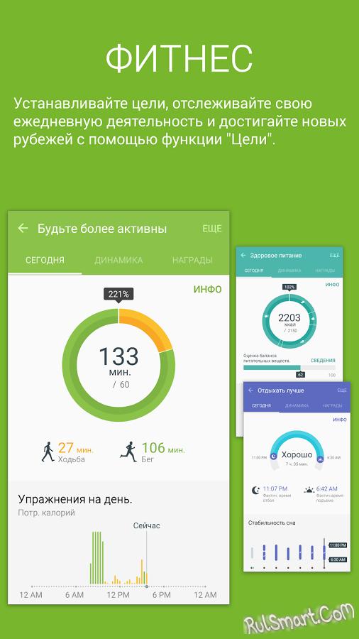 S Health Скачать На Андроид Бесплатно На Русском