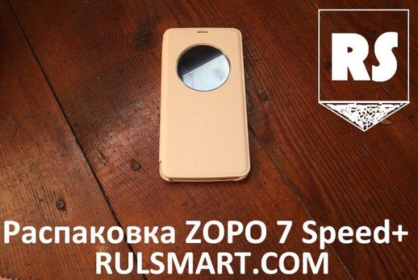 Распаковка ZOPO 7 Speed Plus