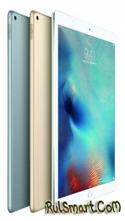 Анонс iPad Pro: большой iPad со стилусом