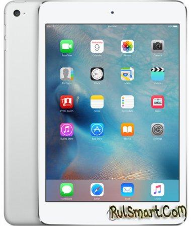 iPad mini 4: новое поколение компактных планшетов