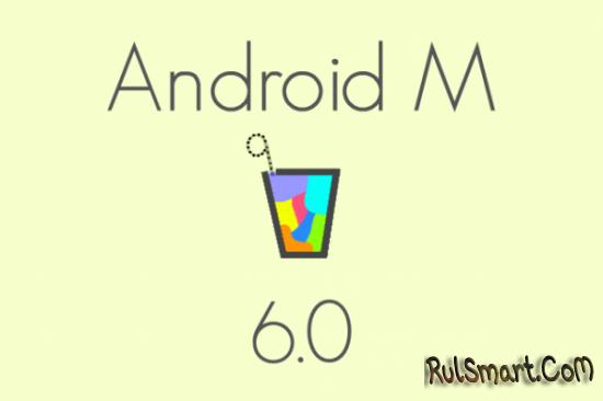 Android 6.0 Marshmallow не получит темный стиль оформления