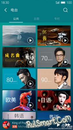 23 сентября Meizu представит флагман Pro 5 и Flyme OS 5.0