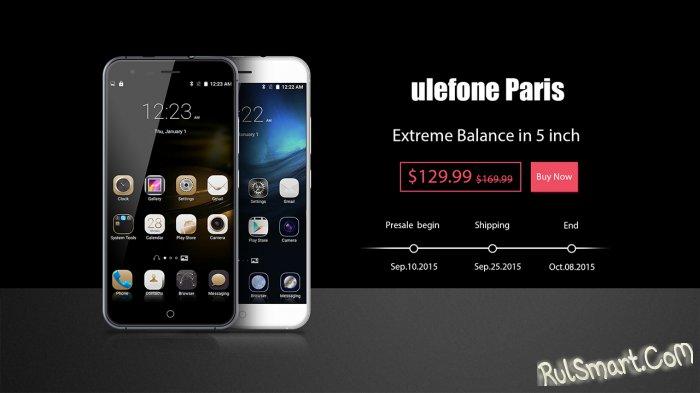 Ulefone Paris временно продается за $129.99
